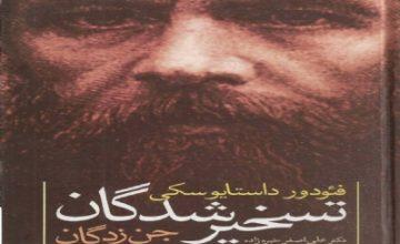 İran Edebiyatında Rus Etkisi