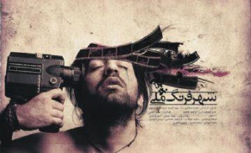 İran Sinemasına Kısa Bir Bakış