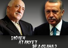 Гюлен атакует Эрдогана?