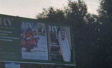 Suudi Kralı Rusya'ya gidiyor